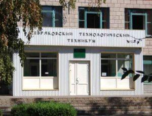 Себряковский технологический техникум
