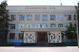 Михайловский профессионально-педагогический колледж