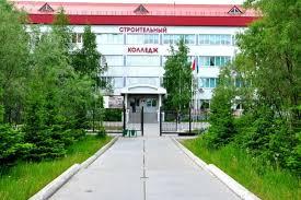 Нижневартовский строительный колледж