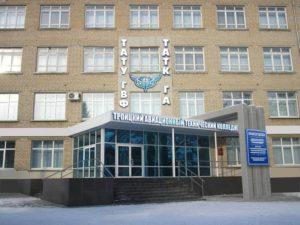 Троицкий авиационный технический колледж (МГТУ ГА)