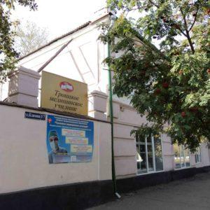 Троицкий медицинский колледж