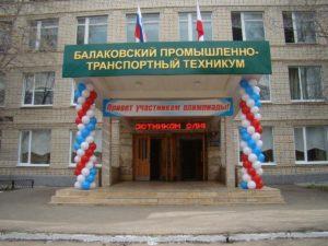 Балаковский Промышленно-Транспортный Техникум
