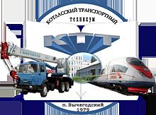 Котласский Транспортный Техникум