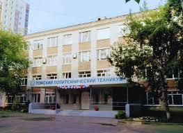 Томский политехнический техникум