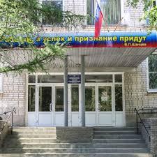 Борский Губернский колледж