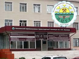 Лискинский промышленно-транспортный техникум им. А.К.Лысенко