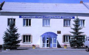 Коркинский горно — строительный техникум