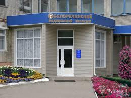 Белореченский медицинский колледж