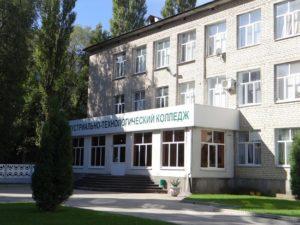 Индустриально-технологический колледж г. Черкесска