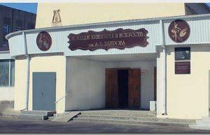 Карачаево-Черкесский государственный колледж культуры и искусств им. А.А. Даурова