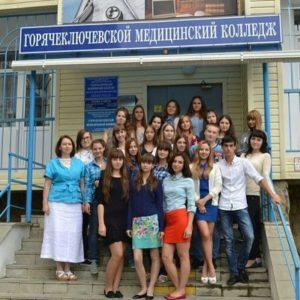 Горячеключевской медицинский колледж