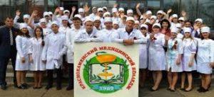 Краснокаменский медицинский колледж