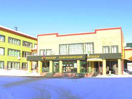 Мегионский Политехнический Колледж