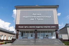 Арский педагогический колледж имени Габдуллы Тукая