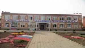 Профессиональное училище № 62 Краснодарского края