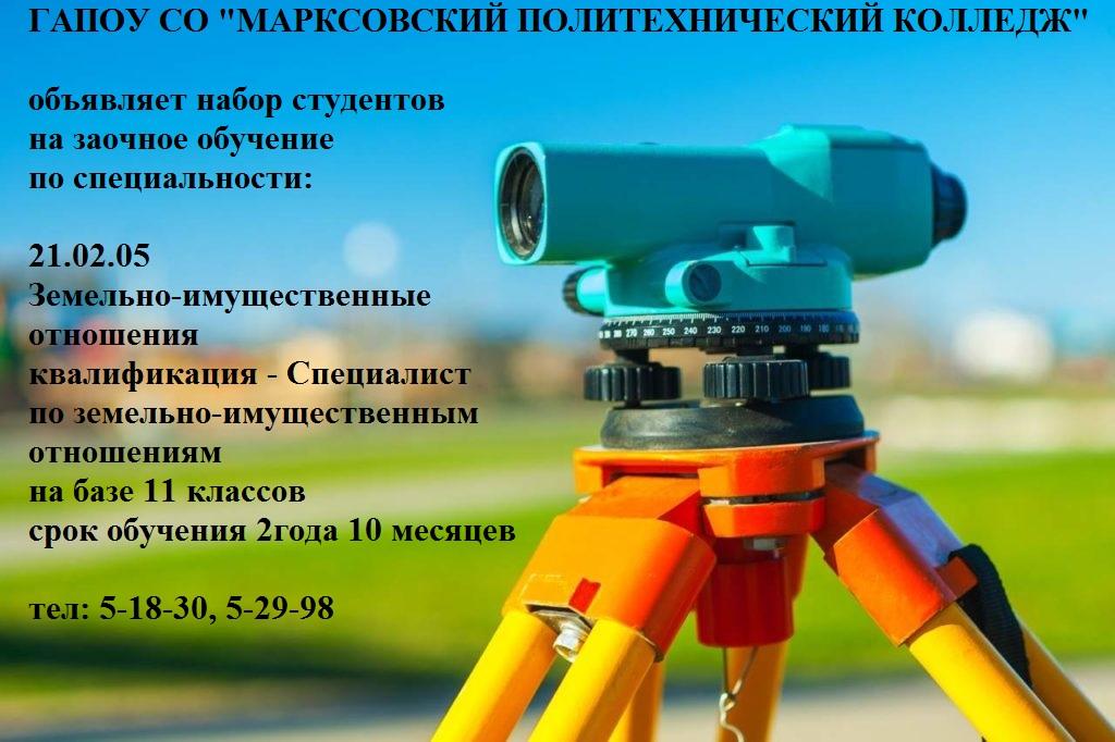 ГАПОУ СО «Марксовский политехнический колледж»