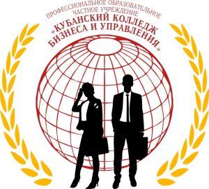 Профессиональное образовательное частное учреждение «Кубанский колледж бизнеса и управления»