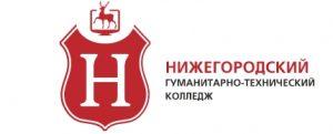 Нижегородский гуманитарно-технический колледж (Алабинское подразделение)